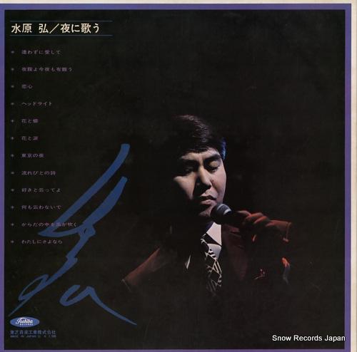 MIZUHARA, HIROSHI yoru ni utau TP-7437 - back cover