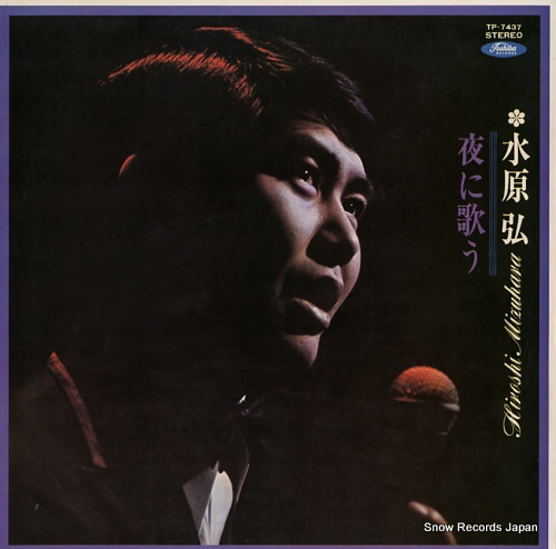 MIZUHARA, HIROSHI yoru ni utau TP-7437 - front cover