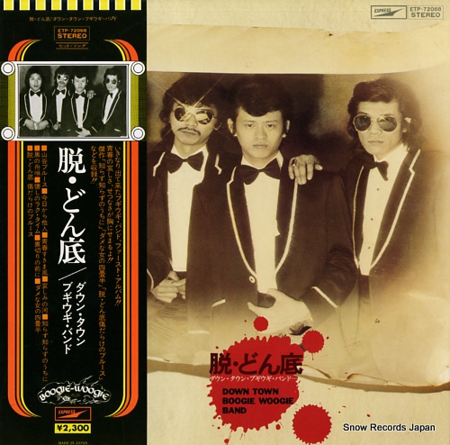 DOWN TOWN BOOGIE WOOGIE BAND datsu donzoko ETP-72068 - front cover