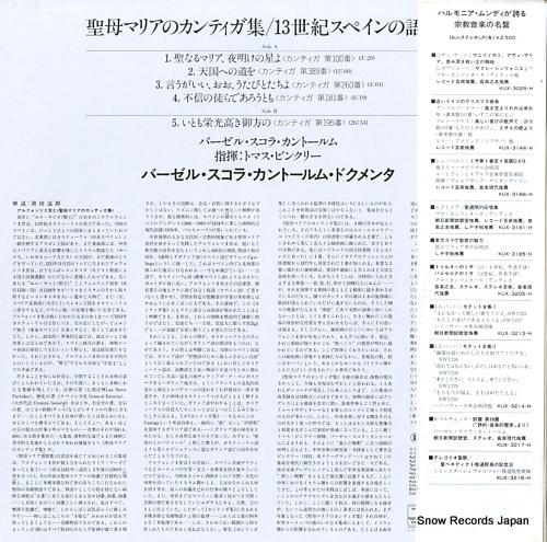 SCHOLA CANTORUM BASILIENSIS DOCUMENTA cantigas de santa maria KUX-3221-H - back cover