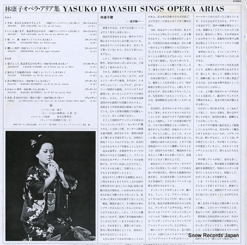 HAYASHI, YASUKO sings opera arias SJX-9536 - back cover