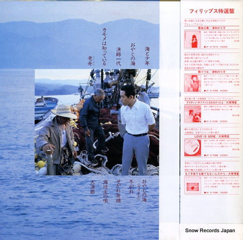 MURAKI, KENKICHI oyaji no umi S-7087 - back cover