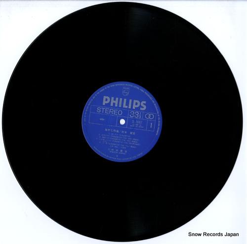 MURAKI, KENKICHI oyaji no umi S-7087 - disc