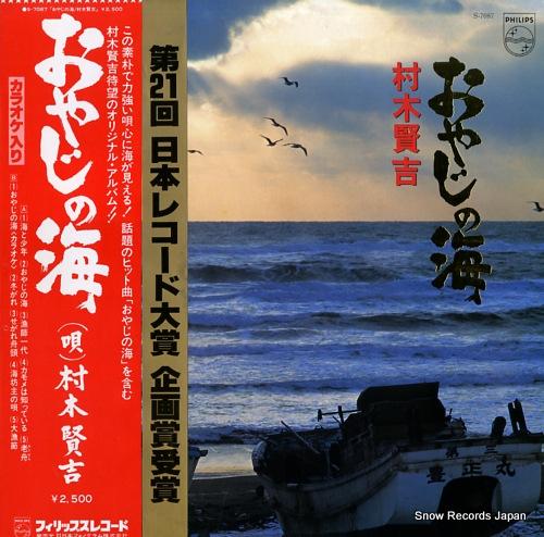 MURAKI, KENKICHI oyaji no umi S-7087 - front cover