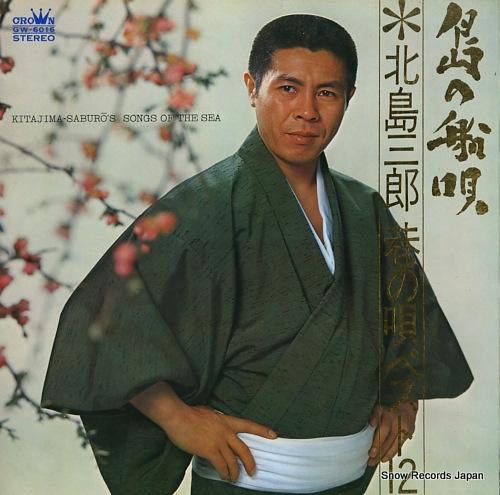 KITAJIMA, SABURO songs of the sea GW-6016 - front cover