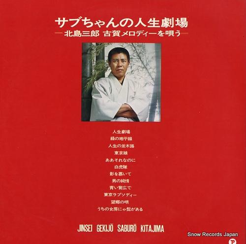 KITAJIMA, SABURO sabuchan no jinsei gekijo / koga melody o utau GW-7013 - back cover