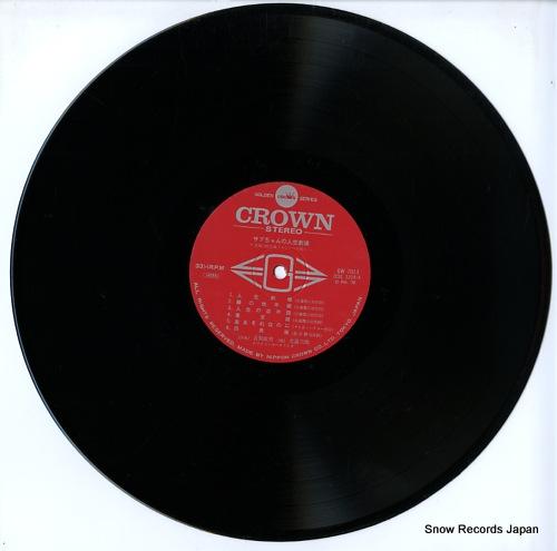 KITAJIMA, SABURO sabuchan no jinsei gekijo / koga melody o utau GW-7013 - disc