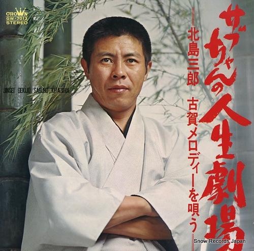 KITAJIMA, SABURO sabuchan no jinsei gekijo / koga melody o utau GW-7013 - front cover