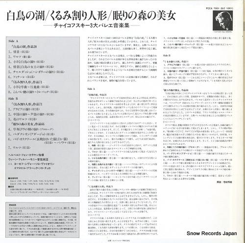 KARAJAN, HERBERT VON tchaikovsky; the three great ballet music FCCA7001 - back cover