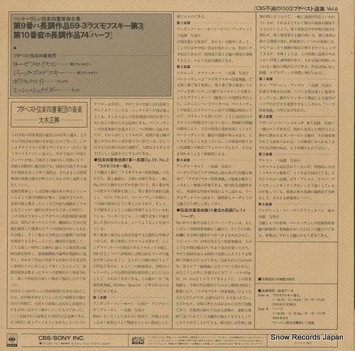BUDAPEST STRING QUARTET, THE beethoven; quartet no.9, op.59-3