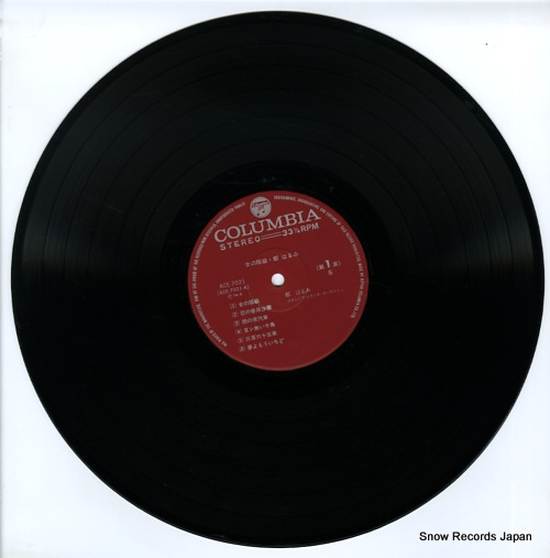 MIYAKO, HARUMI onna no kaikyu ACE-7021 - disc