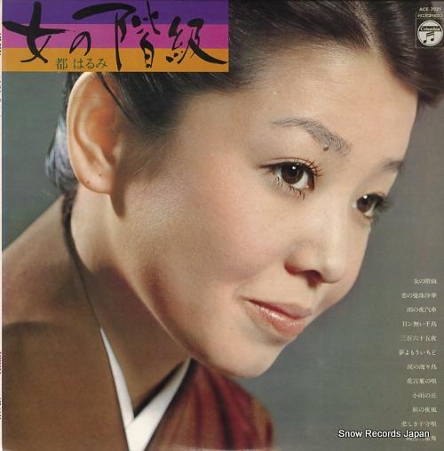 MIYAKO, HARUMI onna no kaikyu ACE-7021 - front cover