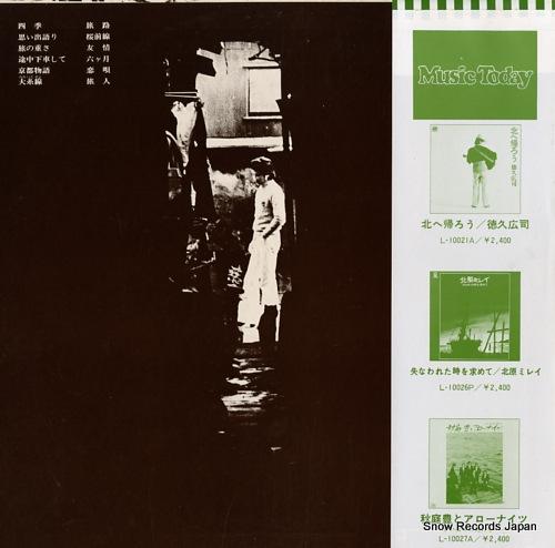 TOKUHISA, KOJI ooito sen / ashita kaerimasu L-10034A - back cover