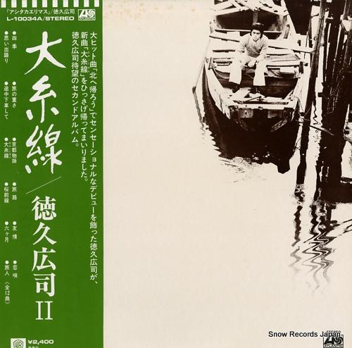 TOKUHISA, KOJI ooito sen / ashita kaerimasu L-10034A - front cover