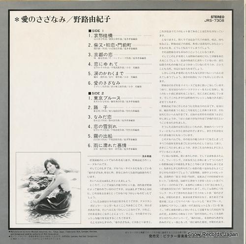 NOJI, YUKIKO ai no sazanami JRS-7308 - back cover