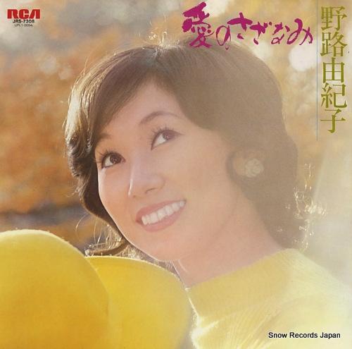 NOJI, YUKIKO ai no sazanami JRS-7308 - front cover