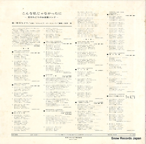 WAKABA, CHIDORI ozashiki song / konna watashi ja nakattani ALS-4290 - back cover