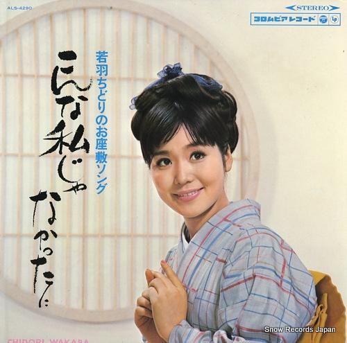WAKABA, CHIDORI ozashiki song / konna watashi ja nakattani ALS-4290 - front cover