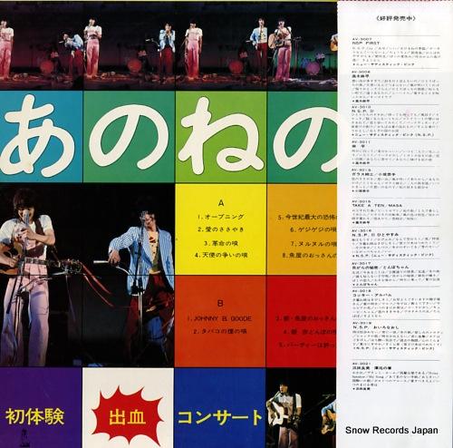 ANONENONE hatsutaiken syukketsu concert AV-3020 - back cover
