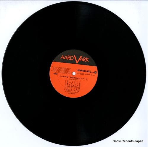 ANONENONE hatsutaiken syukketsu concert AV-3020 - disc