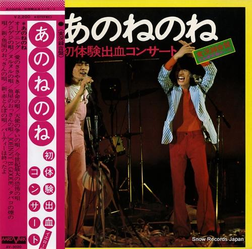 ANONENONE hatsutaiken syukketsu concert AV-3020 - front cover