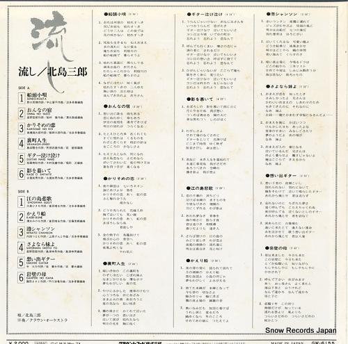 KITAJIMA, SABURO nagashi GW-6155 - back cover