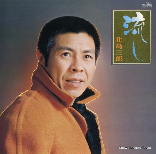 KITAJIMA, SABURO nagashi GW-6155 - front cover