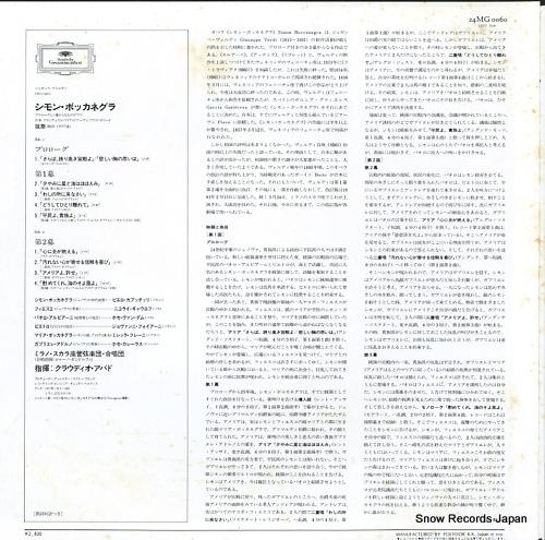 ABBADO, CLAUDIO verdi; simon baccanegra (highlights) 24MG0060 - back cover