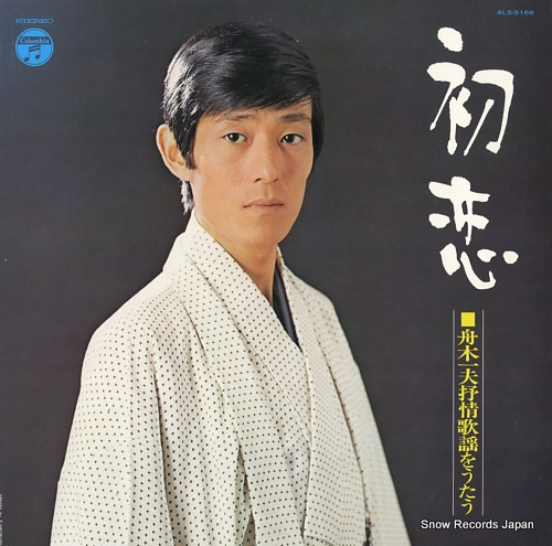 FUNAKI, KAZUO hatsukoi / jojokayo wo utau ALS-5169 - front cover