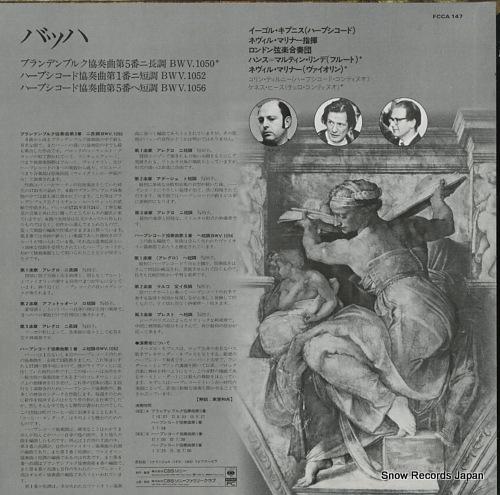 MARRINER, NEVILLE bach; brandenburg concerto no.5 FCCA147 - back cover