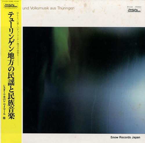 V/A テューリンゲン地方の民謡と民族音楽 ET-5138