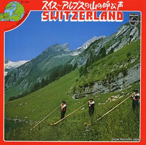 V/A スイス〜アルプスの山の呼び声 PC-1550