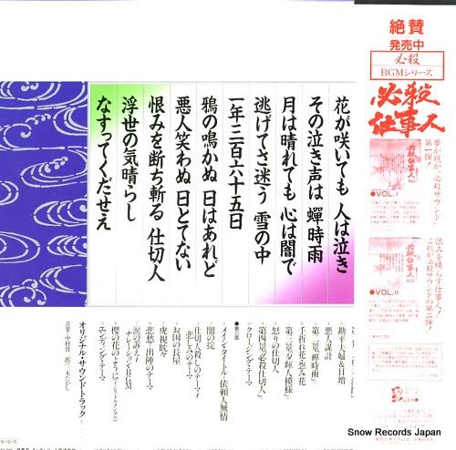 MIKI, TAKASHI / KEIJIRO NAKAMURA hissatsu shikirinin K22G-7230 - back cover