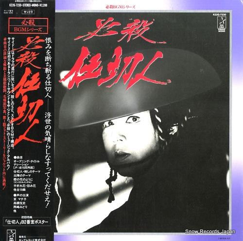 MIKI, TAKASHI / KEIJIRO NAKAMURA hissatsu shikirinin K22G-7230 - front cover