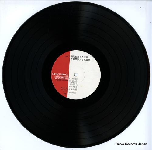 MEGURO, JOUJI enka kaido hitori tabi / fufusendo AX-7252 - disc