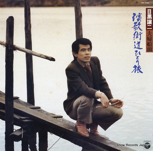 MEGURO, JOUJI enka kaido hitori tabi / fufusendo AX-7252 - front cover