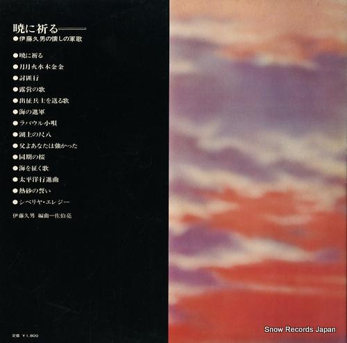 ITO, HISAO akatusuki ni inoru / natsukashi no gunka ALS-5131 - back cover