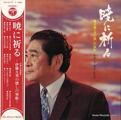 ITO, HISAO akatusuki ni inoru / natsukashi no gunka ALS-5131 - front cover