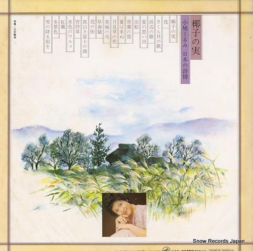 KOBATO, KURUMI yashi no mi / nihon n shijo DX-15012 - back cover