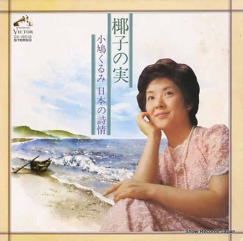 KOBATO, KURUMI yashi no mi / nihon n shijo DX-15012 - front cover