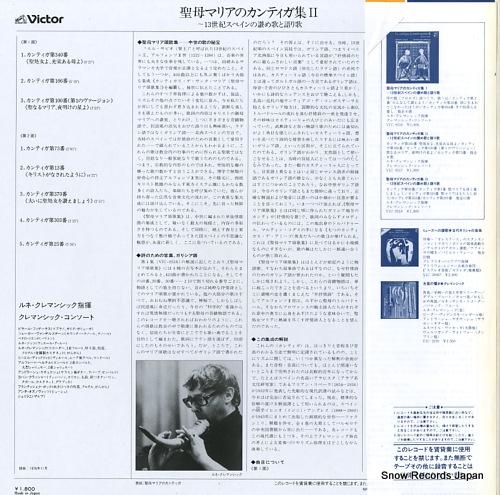 CLEMENCIC, RENE les cantigas de santa maria ii / alfonson el sabio VIC-9517 - back cover