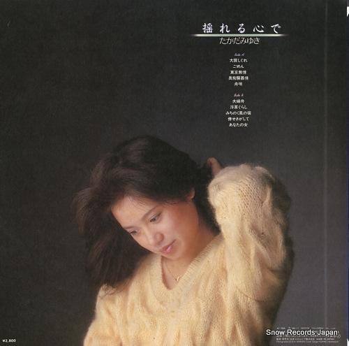 TAKADA, MIYUKI yureru kokorode AF-7095 - back cover