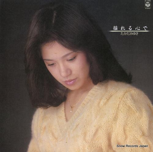 TAKADA, MIYUKI yureru kokorode AF-7095 - front cover