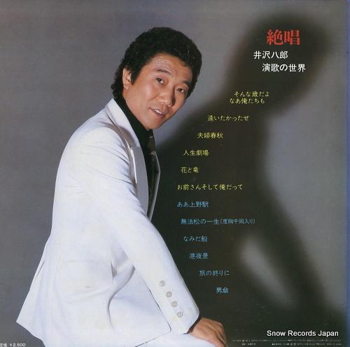 IZAWA, HACHIRO zessho / enka no sekai AX-7232 - back cover