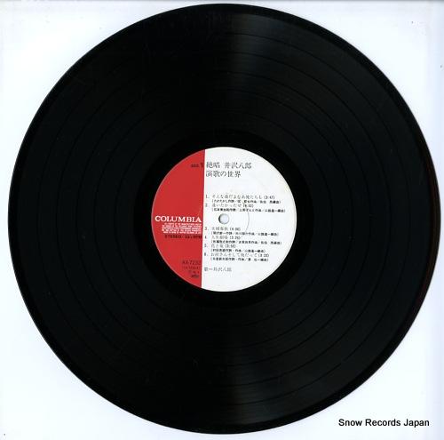 IZAWA, HACHIRO zessho / enka no sekai AX-7232 - disc