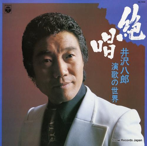 IZAWA, HACHIRO zessho / enka no sekai AX-7232 - front cover