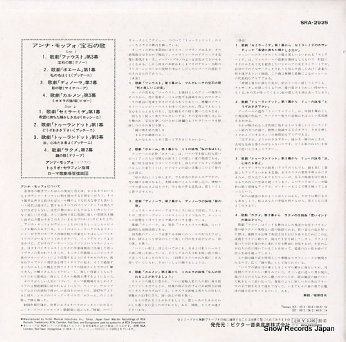 MOFFO, ANNA arias / jewel song SRA-2925 - back cover