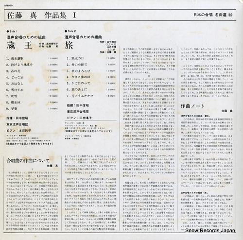 TANAKA, NOBUAKI makoto satoh sakuhinshu 1 zao / tabi SJX-1126 - back cover