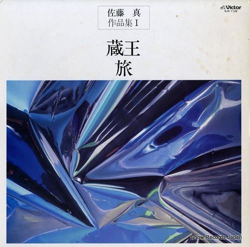 TANAKA, NOBUAKI makoto satoh sakuhinshu 1 zao / tabi SJX-1126 - front cover