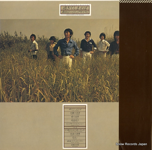 MORITA, KOICHI, AND TOP GALLANTS sugiteshimaeba 25AH294 - back cover